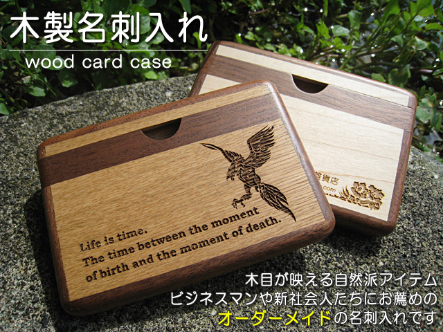 Zakka onlyone rakuten global market personalized engraving made personalized engraving made of natural wood business card holder card case double sided engraving colourmoves