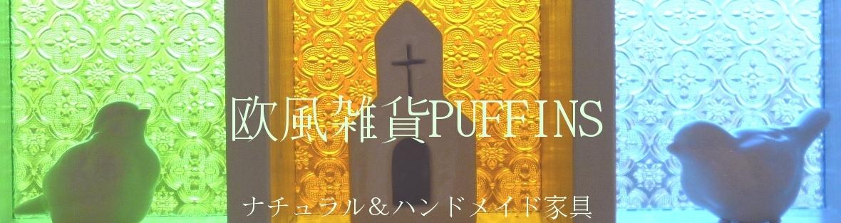 欧風雑貨PUFFINS:ナチュラルなハンドメイド家具のお店 欧風雑貨PUFFINS
