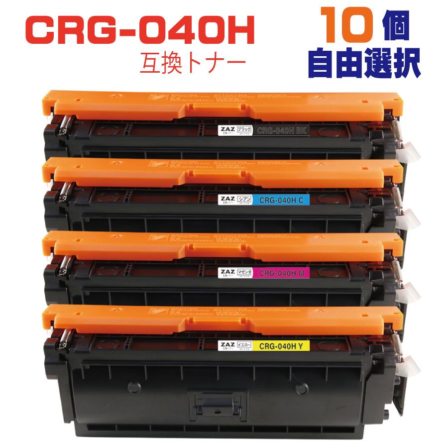 あす楽 超歓迎された LBP712Ci 対応 040H トナー CRG-040H 互換トナー 自由選択 おすすめ特集 10個 10色自由選択 CRG-040HYEL CRG-040HBLK CRG-040HMAG ブラックは5個まで 対応機種 CRG-040HCYN カラー選択 大容量