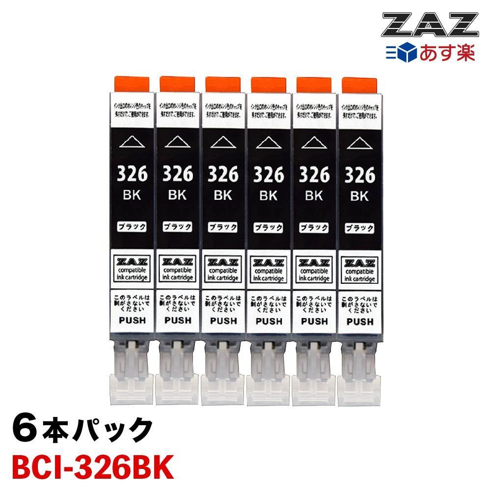 あす楽 送料無料 bk-c 326bk-6個 激安価格と即納で通信販売 超人気 専門店 canon BCI-326BK ブラック ICチップ付き カートリッジ 純正 汎用 6個 互換インク