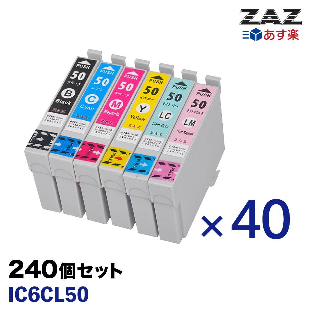 IC6CL50 6色×40セット IC50 互換インクカートリッジ 全色 ICBK50 / ICC50 / ICM50 / ICY50 / ICLC50 / ICLM50 各40本ずつ 6色パック×40セット 6色セット×40セット IC50 240本セット 240個セット ZAZ ICチップ付き 残量表示可能