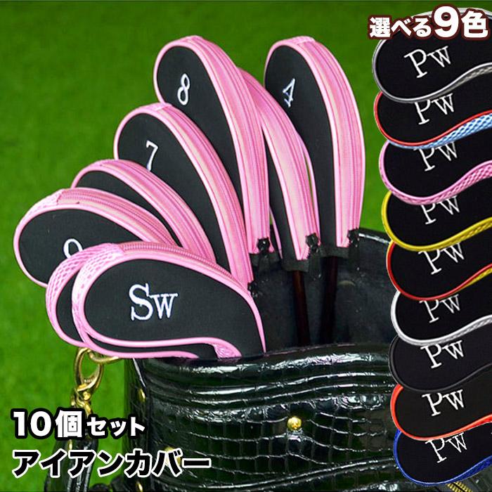 【あす楽】 【送料無料】 iron-all 選択(  アイアンカバー 10個セット クッション素材 ファスナー タイプ 刺繍 ゴルフ クラブ アイアン カバー ヘッドカバー 色:全9色から選択