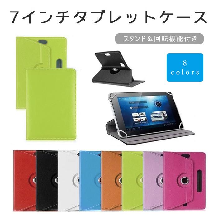 あす楽 送料無料 Gタイプケース 7インチ タブレットケース 評価 スタンド機能 回転機能つき 7inch Nexus7 通信販売 Fire 7 Amazon など7インチタブレット対応7インチ汎用ケース 原道 momo