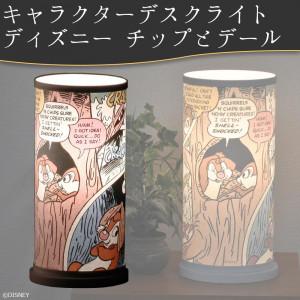 【送料無料】キャラクターデスクライト ディズニー チップとデール