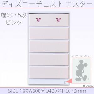 【送料無料】ミッキー タンス 収納家具!ディズニー 収納チェスト エスター 幅60・5段 ピンク