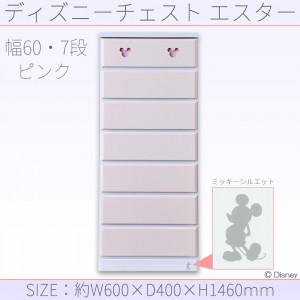 【送料無料】ミッキー タンス 収納家具!ディズニー 収納チェスト エスター 幅60・7段 ピンク