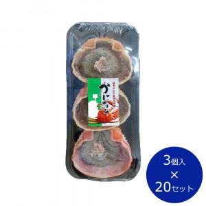【送料無料】ケイ・シェフ かにみそ甲ら焼き 3個入×20セット