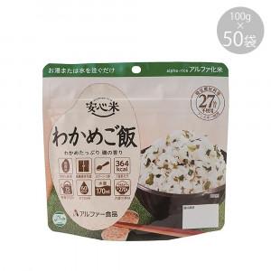 【送料無料】アルファー食品 安心米 わかめご飯 100g ×50袋
