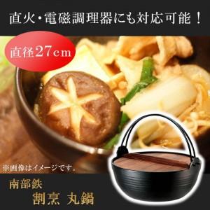 【送料無料】鋳鉄製 IH対応!池永鉄工 南部鉄 割烹 丸鍋 27cm