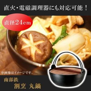 【送料無料】鋳鉄製 IH対応!池永鉄工 南部鉄 割烹 丸鍋 24cm