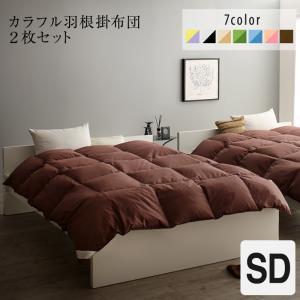 【送料無料】カラフル羽根掛布団2枚セット セミダブルサイズ