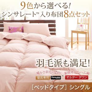 【送料無料】シンサレート布団 布団セット!9色から選べる シンサレート入り布団8点セット ベッドタイプ シングルサイズ