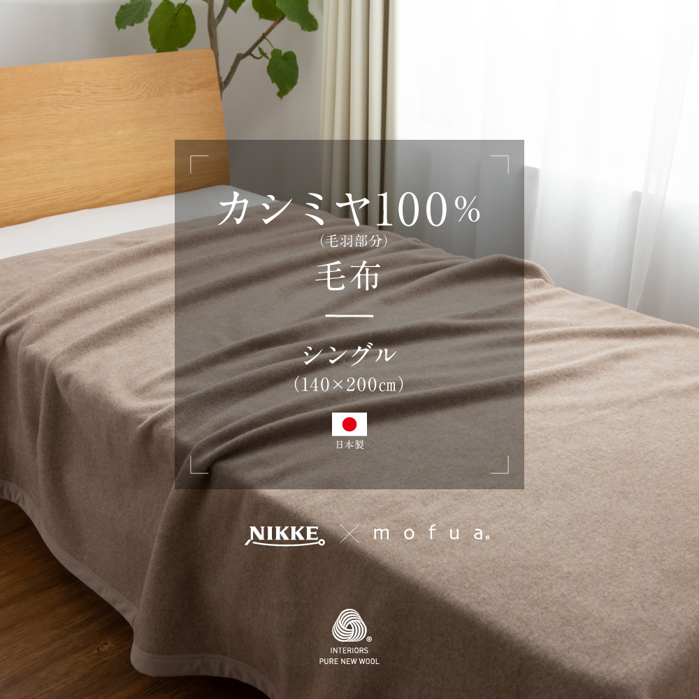 【送料無料】NIKKE×mofua カシミア100%(毛羽部分)毛布 シングルサイズ