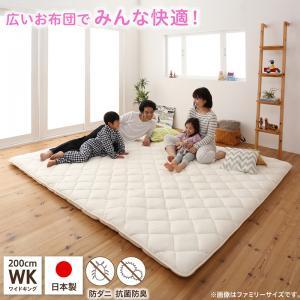 【送料無料】日本製 家族みんなでゆったり広々 ファミリー敷布団 ワイドキングサイズ 200×200cm