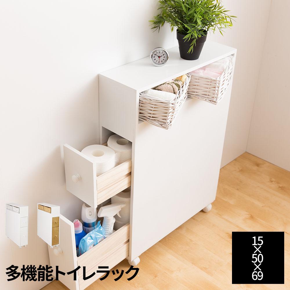 【送料無料】トイレ 洗面 収納 サイドラック!多機能トイレラック バスケット2個付き