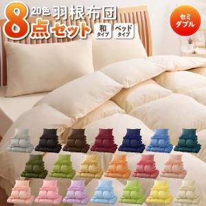 【送料無料】新20色羽根布団8点セット ベッドタイプ・和タイプ セミダブルサイズ 布団セット