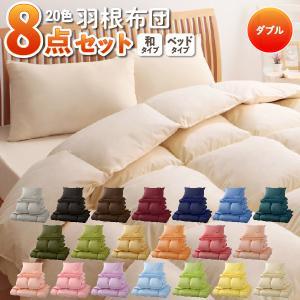 【送料無料】新20色羽根布団8点セット ベッドタイプ・和タイプ ダブルサイズ 布団セット