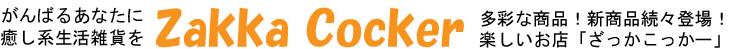 ZakkaCocker(癒し系生活雑貨):癒し系雑貨・キッチン用品・ファッション・訳ありスイーツ・多彩な商品満載