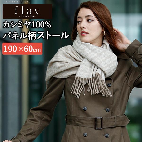 【送料無料】 flav フレイバー エアリーカシミヤ パネル柄ストール 190x60cm