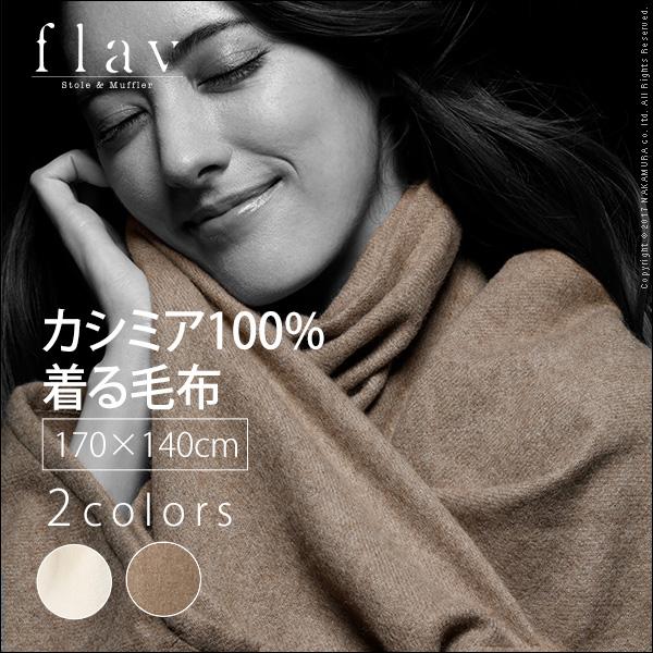 【送料無料】 flav フレイバー カシミヤ 着る毛布