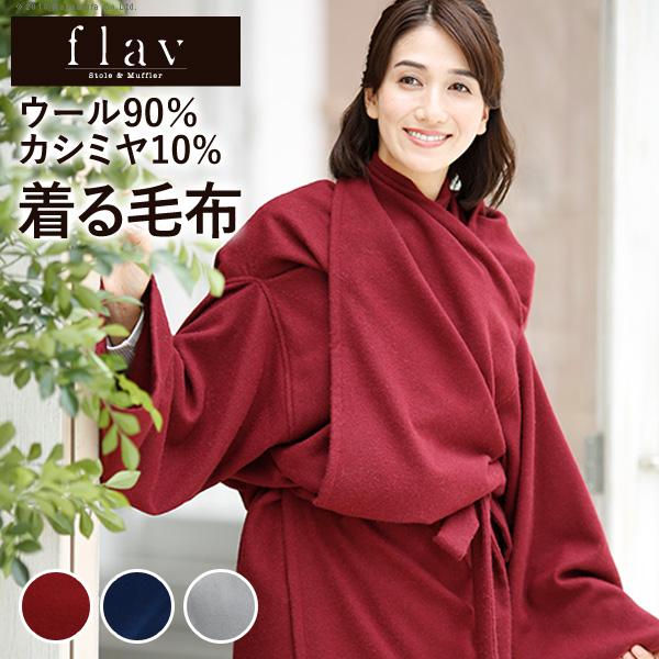 【送料無料】 flav フレイバー ウールカシミヤ 着る毛布