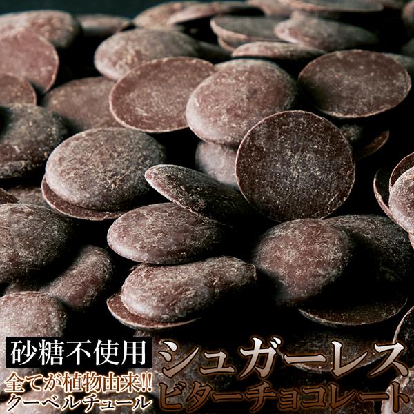 【送料無料】クーベルチュール シュガーレス ハイビターチョコレート800g 【製造元ゆうメール発送限定】
