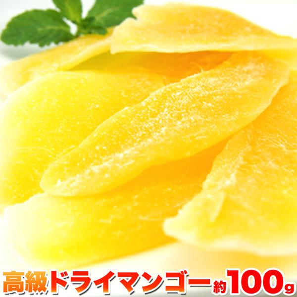 【メール便発送可能】ドライフルーツ マンゴー お試し用サイズ 簡易包装!業務用 高級ドライマンゴー 100g