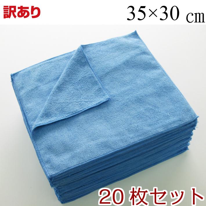 人気 おすすめ 超極細の繊維により 従来の繊維では拭き取れないしつこい汚れを簡単にかき取ります オーバーのアイテム取扱☆ 毛細管現象により高い保水性能も発揮します B級品マイクロファイバークロス 20枚セット 中 30×35cm