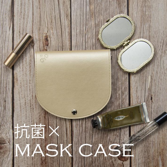 メーカー直売 ぶら下げてもおしゃれなマスクケース 両面抗菌仕様 抗菌フェイクレザー 在庫一掃 マスクケース
