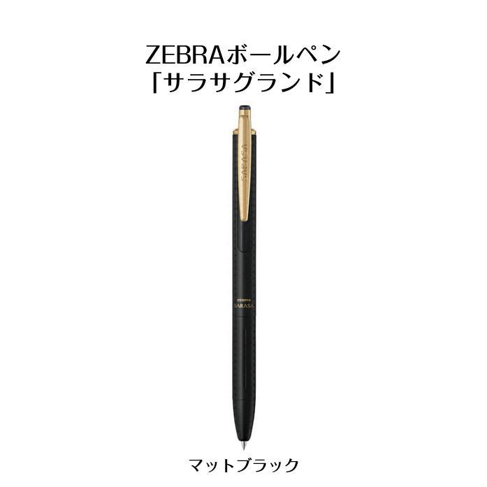 インク色:黒 軸色:マットブラック 2020モデル サラサグランド0.5 2020A W新作送料無料 ZEBRA