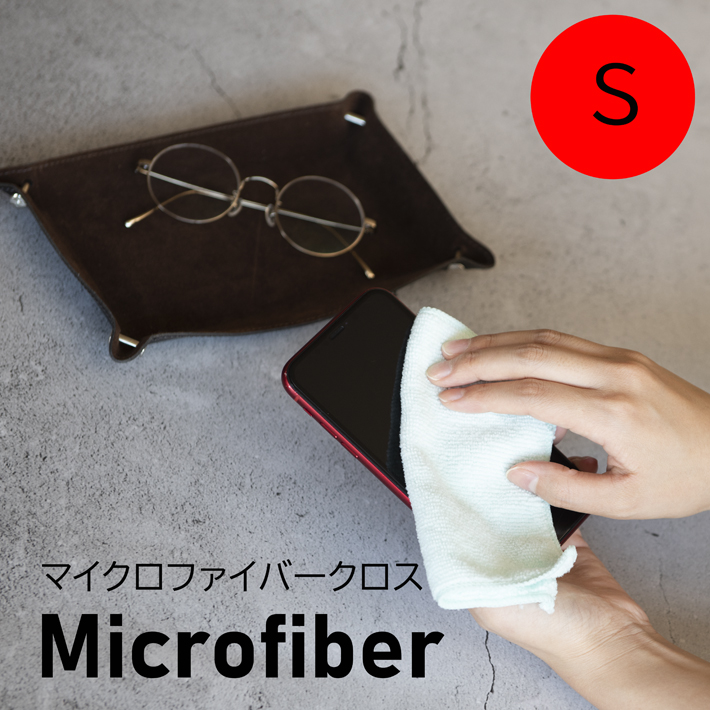 高級な ミニサイズなのでメガネ拭きにオススメ 人気の定番 スマホ画面の皮脂汚れもキレイに落とせます マイクロファイバークロス 15×15cm単品 小