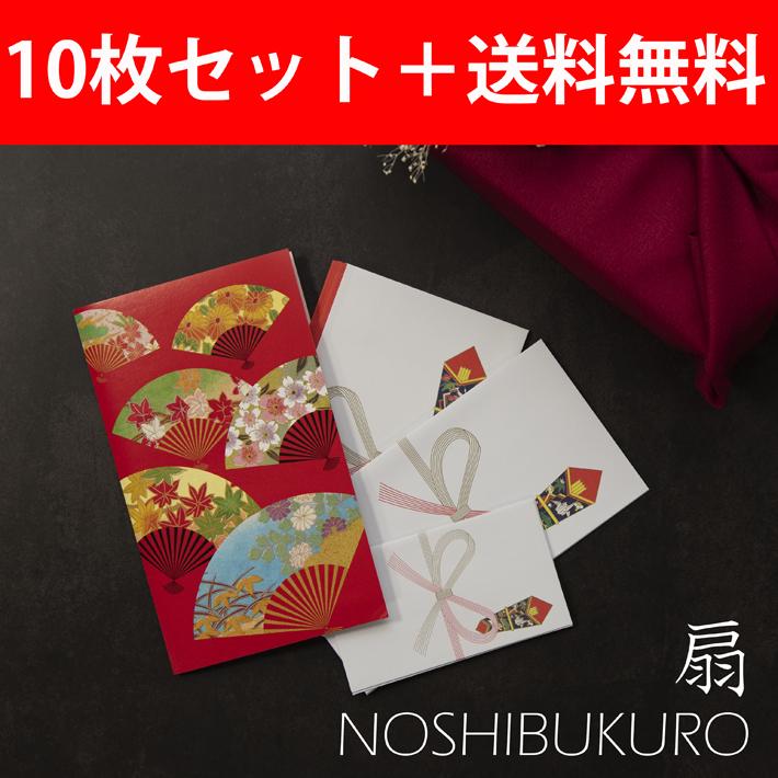 人気 おすすめ 送料無料オススメ オリジナル 10個セット gift:祝儀袋セット