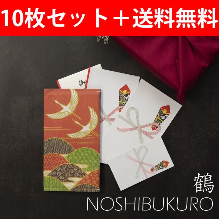 世界の人気ブランド 出群 送料無料オススメ 10個セット 祝鶴 gift:不織布のし袋セット