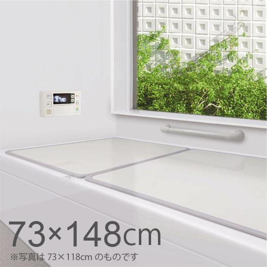 組合せ風呂ふた 2枚組 L‐15【約73×148cm】