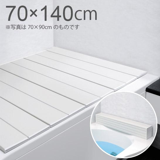 防カビ かさばらない オーエ コンパクト風呂ふたネクスト M‐14 マーケット 約70×140cm 限定価格セール