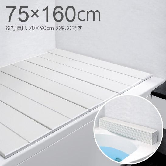 防カビ かさばらない オーエ コンパクト風呂ふたネクスト L‐16 約75×160cm 新作通販 新品