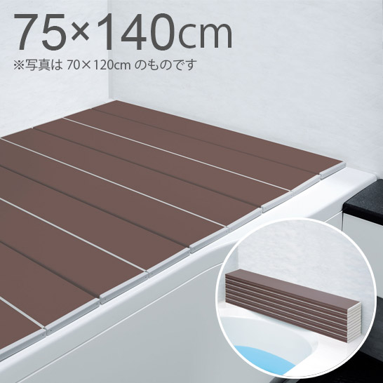 銀イオンで清潔キープ 抗菌防カビ 引き出物 ブラウン 安値 オーエ コンパクト風呂ふたネクスト AG L‐14 約75×140cm