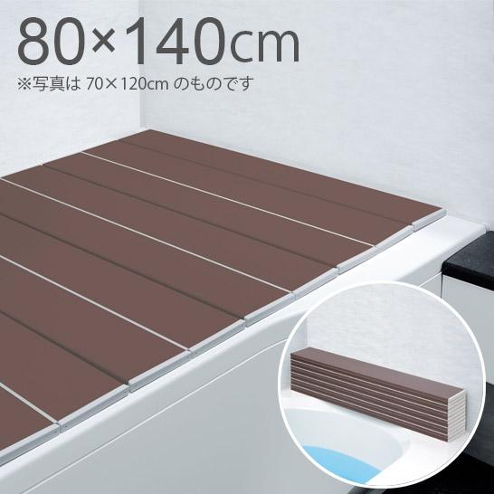 銀イオンで清潔キープ 抗菌防カビ 新色 ブラウン オーエ W‐14 約80×140cm AG コンパクト風呂ふたネクスト 交換無料