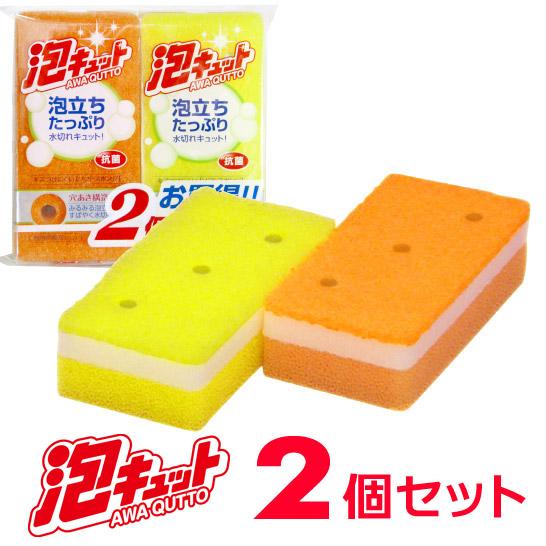 お試し価格 送料無料でお届けします 日本限定 泡立ちと水切れが良くやさしく洗える オーエ 泡キュット ソフトスポンジ2個袋入 2個セット