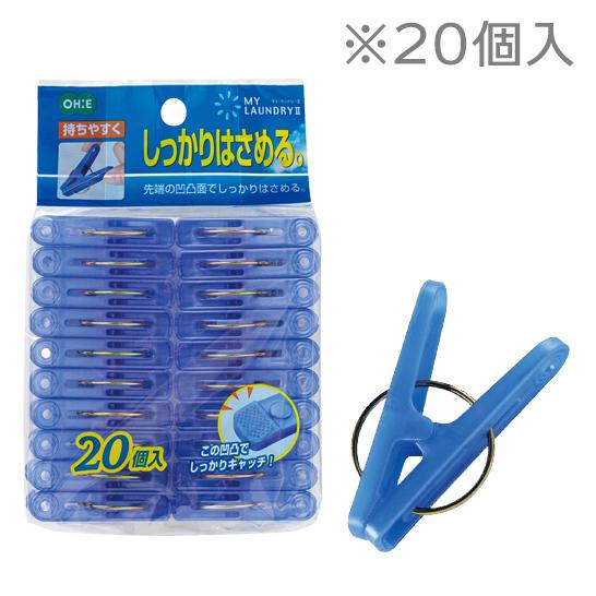 激安 激安特価 送料無料 ベーシックな洗濯ばさみ角ハンガーのスペアにも使える 国内送料無料 オーエ ML2 ピンチ20P ブルー