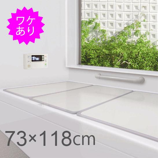 縁のバリ 多少の傷や凹みのある訳あり品 75×120 オーエ AR 3枚組 お気に入り 約73×118cm 組合せ風呂ふた L‐12 日本製 世界の人気ブランド