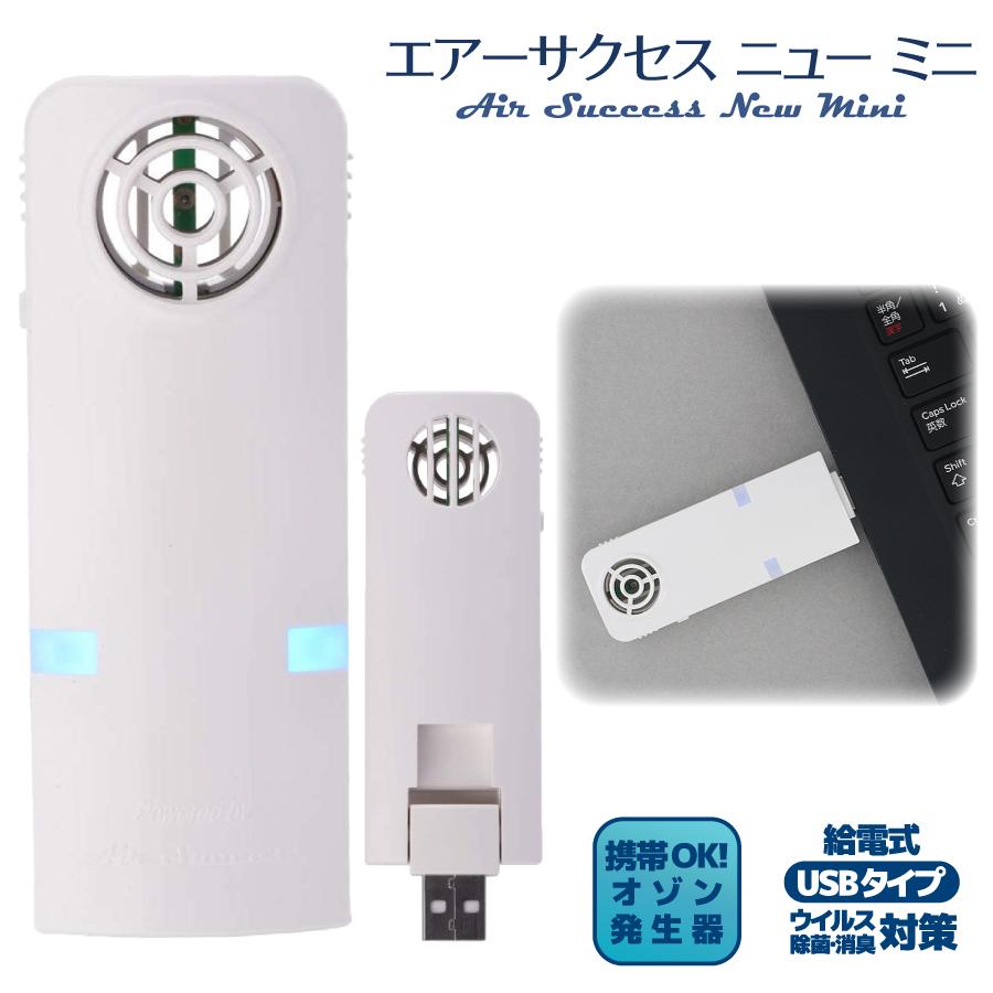 USB電源で小さなスペースに最適な携帯用低濃度オゾン除菌消臭器 Air Success New Mini エアーサクセス ニューミニ ASM-005 オゾン 倉 安い 激安 プチプラ 高品質 イオン ポータブル ウイルス 消臭 細菌 除菌 カビ 衛生 除去 USB 花粉