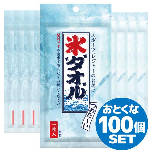 【送料無料 大量購入】氷タオル 100個セット | まとめ買い 熱中症対策 予防 クールダウン お出かけ 冷却 冷感 冷たい アウトドア イベント 冷蔵庫 冷凍庫