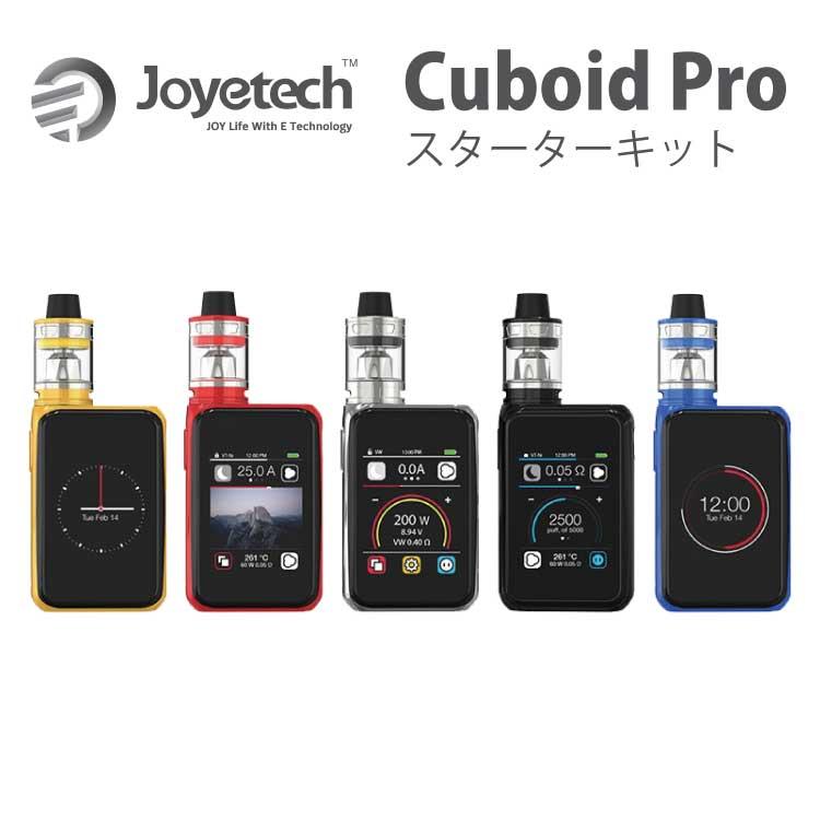 送料無料 Joyetech Cuboid Pro スターターキット   vape ベイプ 電子タバコ 電子煙草 タバコ たばこ スターターキット スターター 女性 充電式 バッテリー 充電 本体 ボックス box mod おしゃれ おすすめ ジョイテック じょいてっく アトマイザー