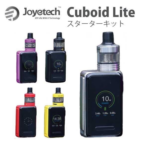 Joyetech Cuboid Lite スターターキット   vape ベイプ 電子タバコ 電子煙草 タバコ たばこ スターターキット スターター 女性 充電式 バッテリー 充電 本体 ボックス box mod おしゃれ おすすめ ジョイテック じょいてっく アトマイザー