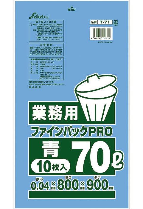 ポリ袋(ゴミ袋) 70L 青 0.04mm厚 T-71 1ケース300枚入(10枚入×30冊) 【送料無料】一部地域除く