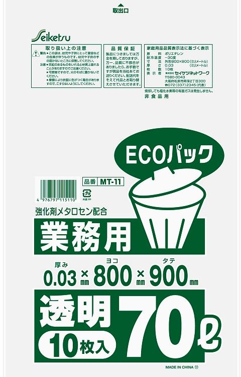 ポリ袋(ゴミ袋) 70L 透明 0.03mm厚 MT-11 1ケース400枚入(10枚入×40冊) 【送料無料】一部地域除く