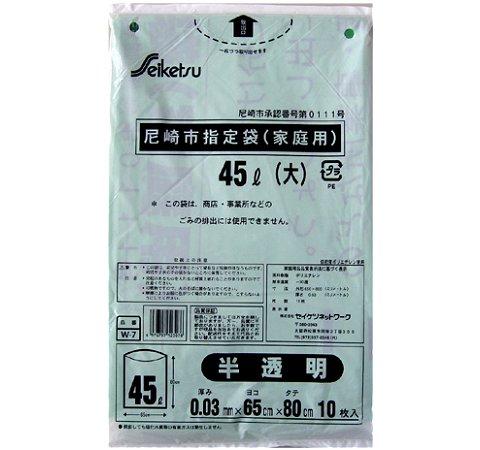 自治体認定袋(ゴミ袋) 尼崎市指定袋大 45L 半透明緑 W-7 1ケース500枚入(10枚入×50冊) 【送料無料】一部地域除く