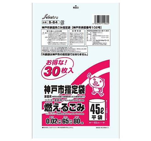 自治体認定袋(ゴミ袋)神戸市指定袋可燃ゴミ 45L 半透明青 S-64 1ケース600枚入(30枚入×20冊) 【送料無料】一部地域除く