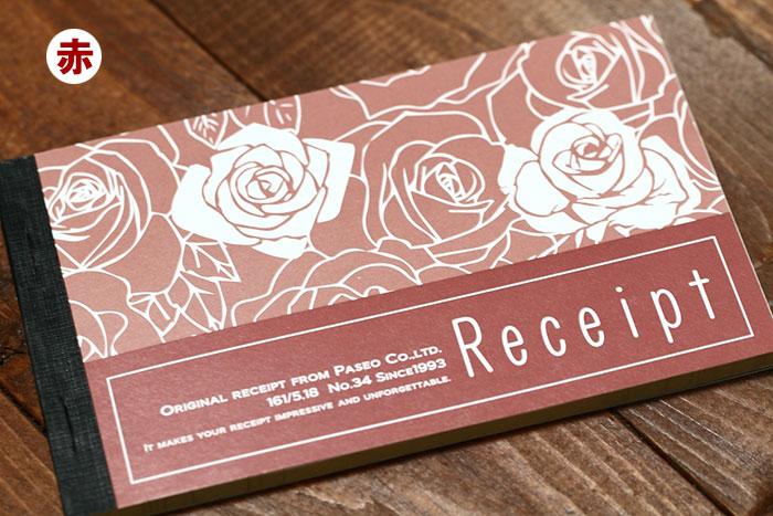 【!】【三冊セット 3冊セット】かわいい領収書 オシャレな領収書 Receipt 花柄 バラ 赤 緑2枚複写30組